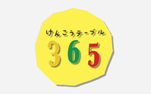 けんこうテーブル365