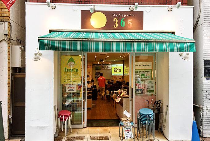 けんこうテーブル365旗の台店