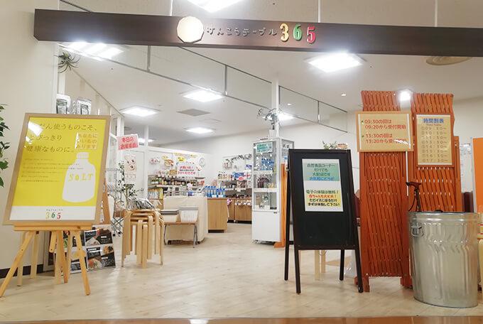 けんこうテーブル365北九州店