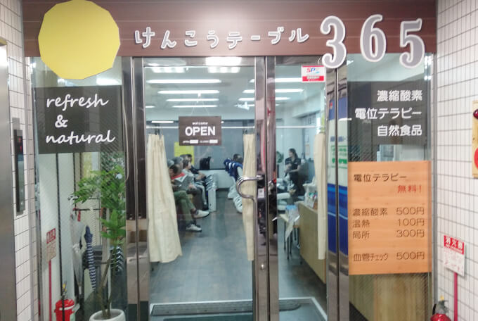 けんこうテーブル365神戸垂水店
