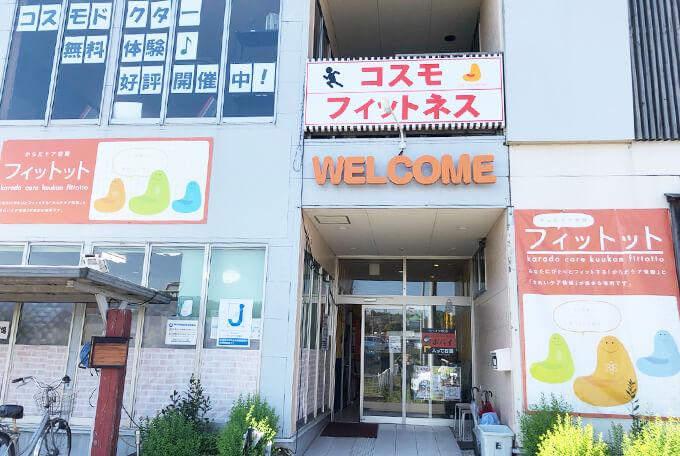 けんこうテーブル365美濃加茂店(+フィットネス)